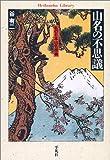 山名の不思議—私の日本山名探検 (平凡社ライブラリー)
