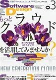 Software Design (ソフトウェア デザイン) 2013年 03月号 [雑誌]