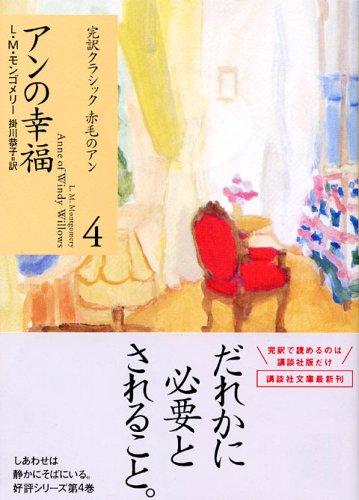 アンの幸福 (講談社文庫―完訳クラシック赤毛のアン 4)