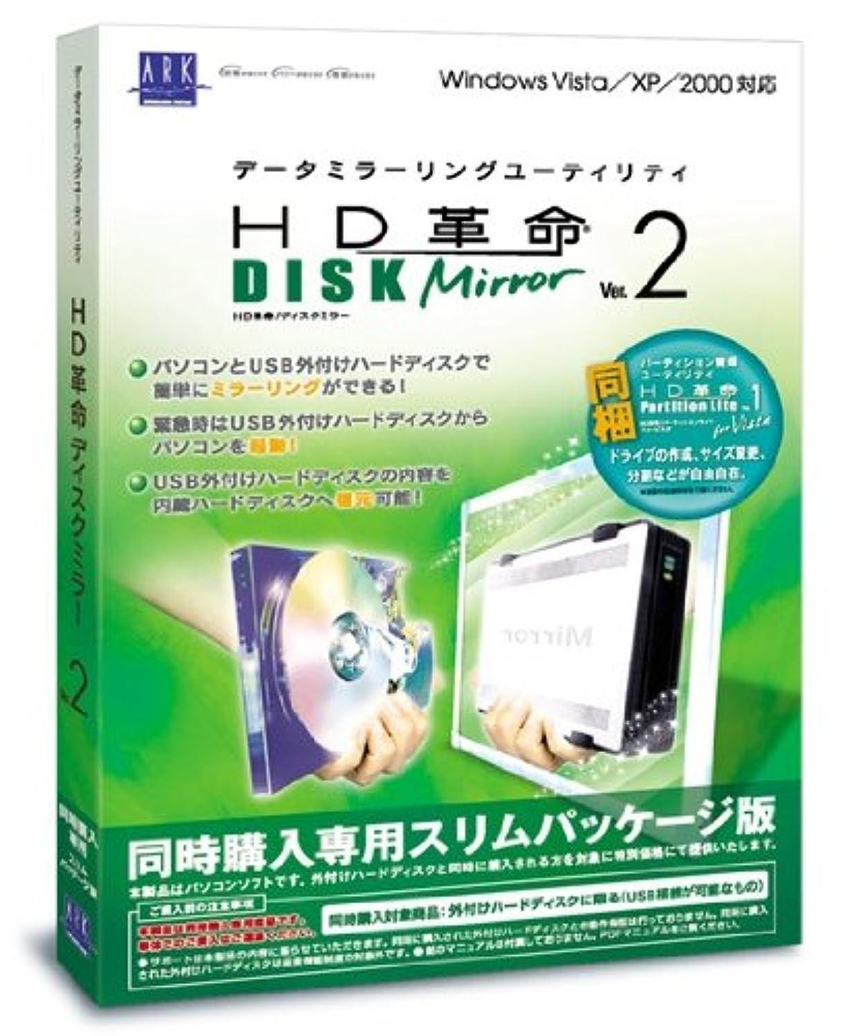 ゴールデンお風呂赤外線HD革命/Disk Mirror Ver.2 同時購入専用スリムパッケージ版