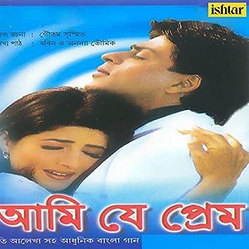 Ami Je Prem (Original Motion Picture Soundtrack)