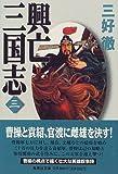 興亡三国志 3 (集英社文庫)