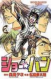 ショー☆バン 20 (少年チャンピオン・コミックス)