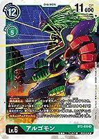 デジモンカードゲーム BT2-050 アルゴモン (U アンコモン) ブースター ULTIMATE POWER (BT-02)