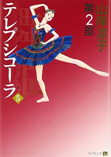 テレプシコーラ/舞姫 第2部 5 (MFコミックス ダ・ヴィンチシリーズ)