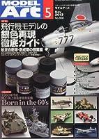 MODEL Art (モデル アート) 2013年 05月号 [雑誌]