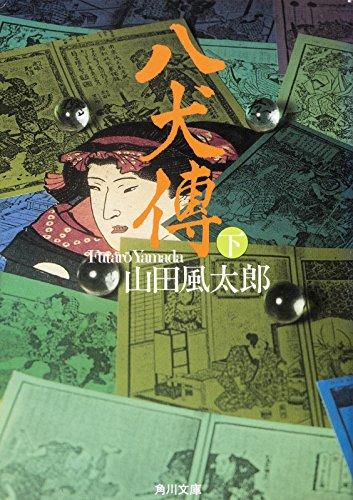 八犬傳(下) (角川文庫)