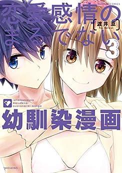 恋愛感情のまるでない幼馴染漫画 (3) (バンブーコミックス)