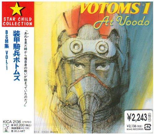 装甲騎兵ボトムズBGM集Vol.1の拡大画像