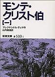 モンテ・クリスト伯(1) (岩波文庫)