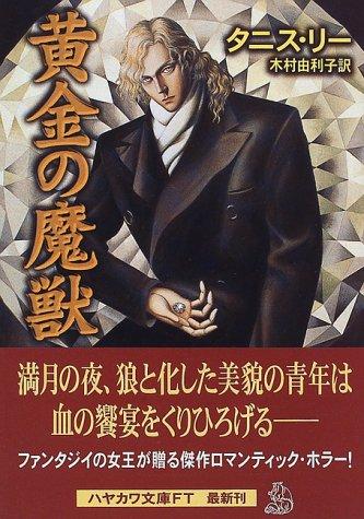 黄金の魔獣 (ハヤカワ文庫FT)の詳細を見る