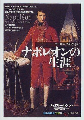 ナポレオンの生涯:ヨーロッパをわが手に (「知の再発見」双書)