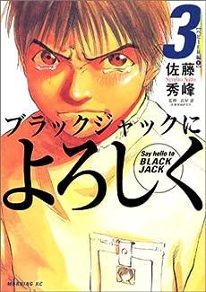 ブラックジャックによろしく 3巻』|感想・レビュー - 読書メーター