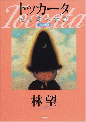 トッカータ光と影の物語 日本画篇の詳細を見る