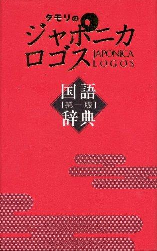 タモリのジャポニカロゴス国語辞典