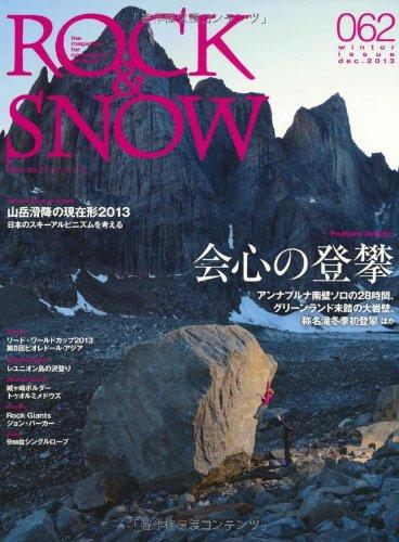 ROCK & SNOW 2013 冬号 No.62 Winter issue, December (別冊 山と溪谷)