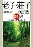 老子・荘子の言葉100選―――心がほっとするヒント (知的生きかた文庫)
