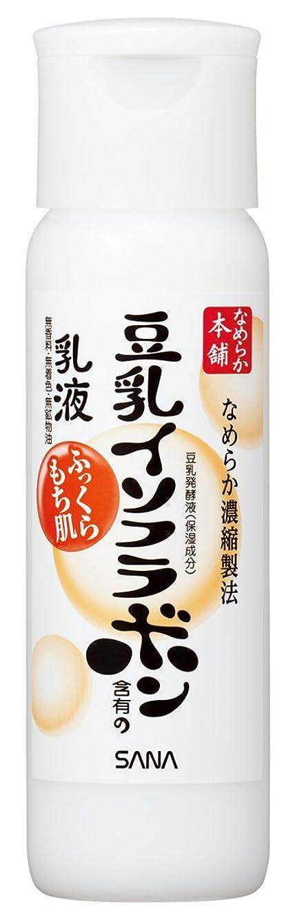 ジャンプするもっともらしい持続するサナ なめらか本舗 乳液NA