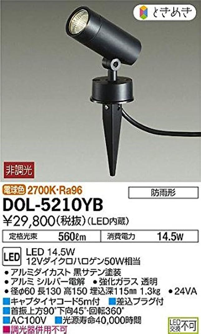 郵便集計いっぱい大光電機(DAIKO) LEDアウトドアスポット (LED内蔵) LED 14.5W 電球色 2700K DOL-5210YB