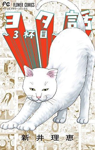 ヨタ話~3杯目~ (Betsucomiフラワーコミックス)