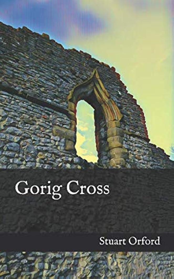 果てしないママスムーズにGorig Cross