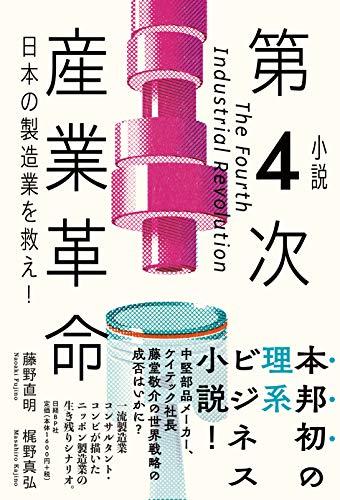 日経BP『小説 第4次産業革命 日本の製造業を救え!』