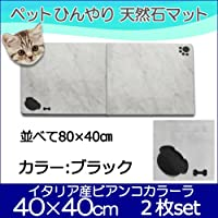オシャレ大理石ペットひんやりマット可愛いワンコ(カラー:ブラック) 40×40cm 2枚セット peti charman
