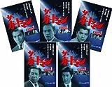 ザ・ガードマン シーズン1 (1966年度版) 第4集 5巻セット [DVD] image