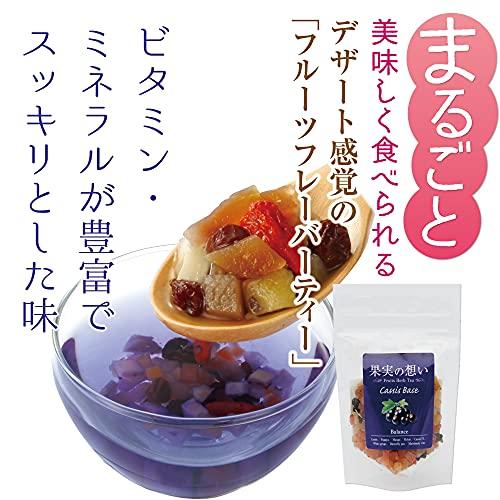 果実の想い フルーツハーブティー カシス 50g×2袋セット 紅茶 まるごと美味しく食べられる新感覚のフルーツフレーバーティー
