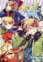 ヘタリア World☆Stars 2 (ジャンプコミックス)