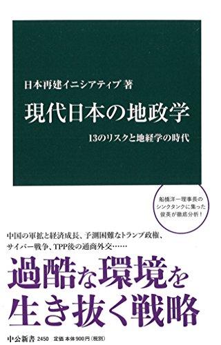 現代日本の地政学 - 13のリスクと地経学の時代 (中公新書)