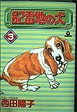 82番地の犬 3 (あおばコミックス)