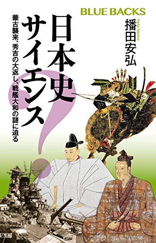 日本史サイエンス 蒙古襲来、秀吉の大返し、戦艦大和の謎に迫る (ブルーバックス)