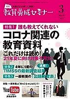 教員養成セミナー 2021年3月号【特集1コロナ関連の教育資料 これだけは読め! 】