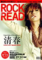 ROCK AND READ 002 清春
