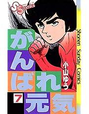 Forza Genki! Forza Sugar (Vol. 12) (Dansei collection)