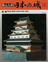 復元体系 日本の城 第4巻 東海 山梨・静岡・愛知・岐阜・三重