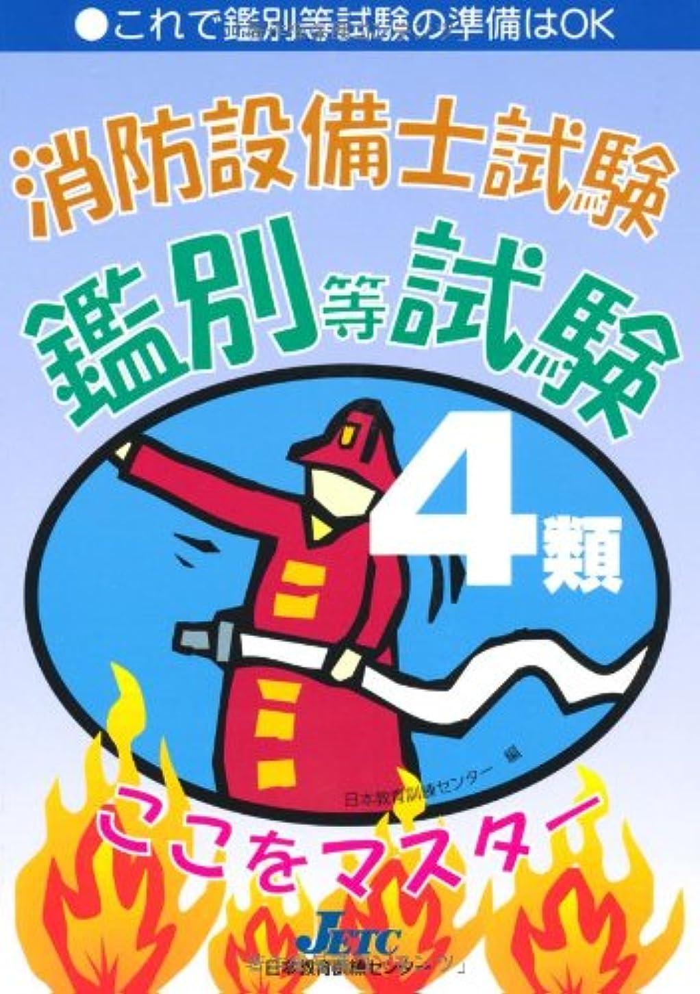 リーチパキスタン人フェザー消防設備士試験4類鑑別等試験ここをマスター