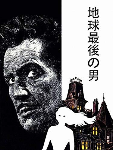 地球最後の男(字幕版)