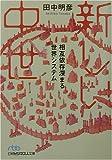 新しい中世―相互依存深まる世界システム (日経ビジネス人文庫)