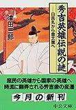 秀吉英雄伝説の謎―日吉丸から豊太閤へ (中公文庫)
