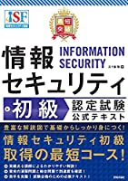 51X97yhI9WS. SL200  - 情報セキュリティ初級 認定試験 01