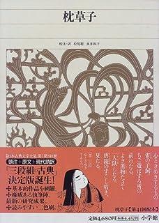 新編日本古典文学全集 (18) 枕草子