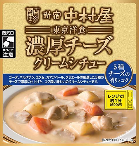 新宿中村屋 東京洋食濃厚チーズクリームシチュー 5種チーズの香りとコク 180g ×8袋