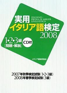 実用イタリア語検定1・2・3級〈2008〉