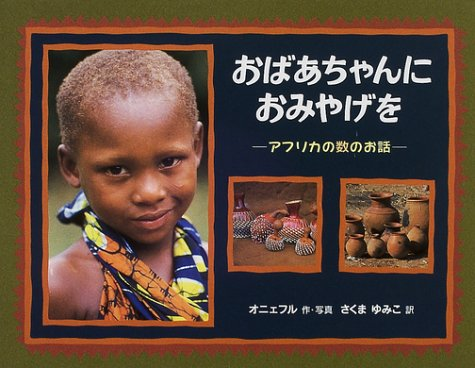 おばあちゃんにおみやげを―アフリカの数のお話