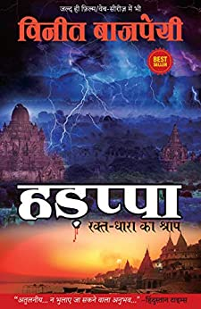 Harappa - Hindi (Hindi Edition) by [Vineet Bajpai]