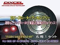 品番:FSBS38034B24R NISSAN R35 GT-R MY07 380 x 34mm FRONT 右(RIGHT)用 DIXCEL(ディクセル) 2ピースローターアッセンブリー【FCR(FS)type】CURVE SLIT12(カーブスリット12本入り)