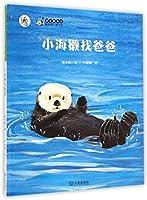 保冬妮绘本海洋馆·第二季:小海獭找爸爸