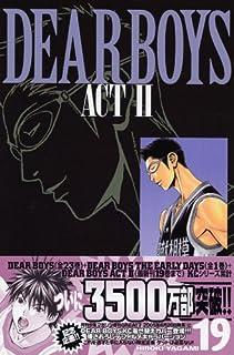 DEAR BOYS ACT2(19) (講談社コミックス月刊マガジン)